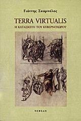 Terra Virtualis: Η Κατασκευή του Κυβερνοχώρου